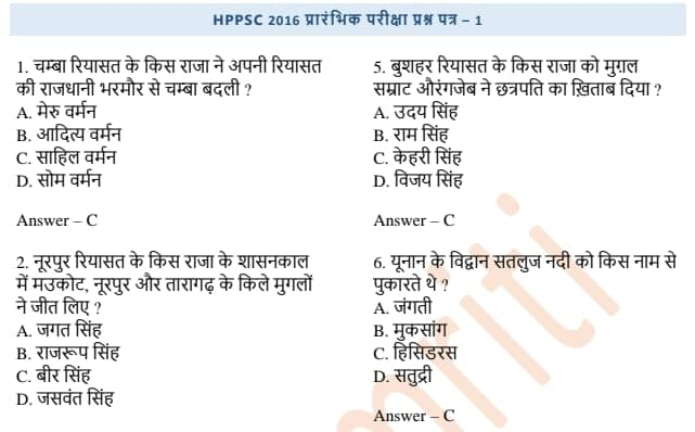 HPAS Prelims 2018 Question Paper PDF Download - HPAS Previous Year Question Paper in Hindi
