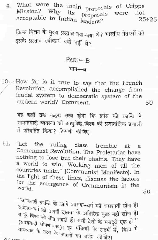 bpsc 64th history optional question paper pdf download bpsc mains question paper 2019 3