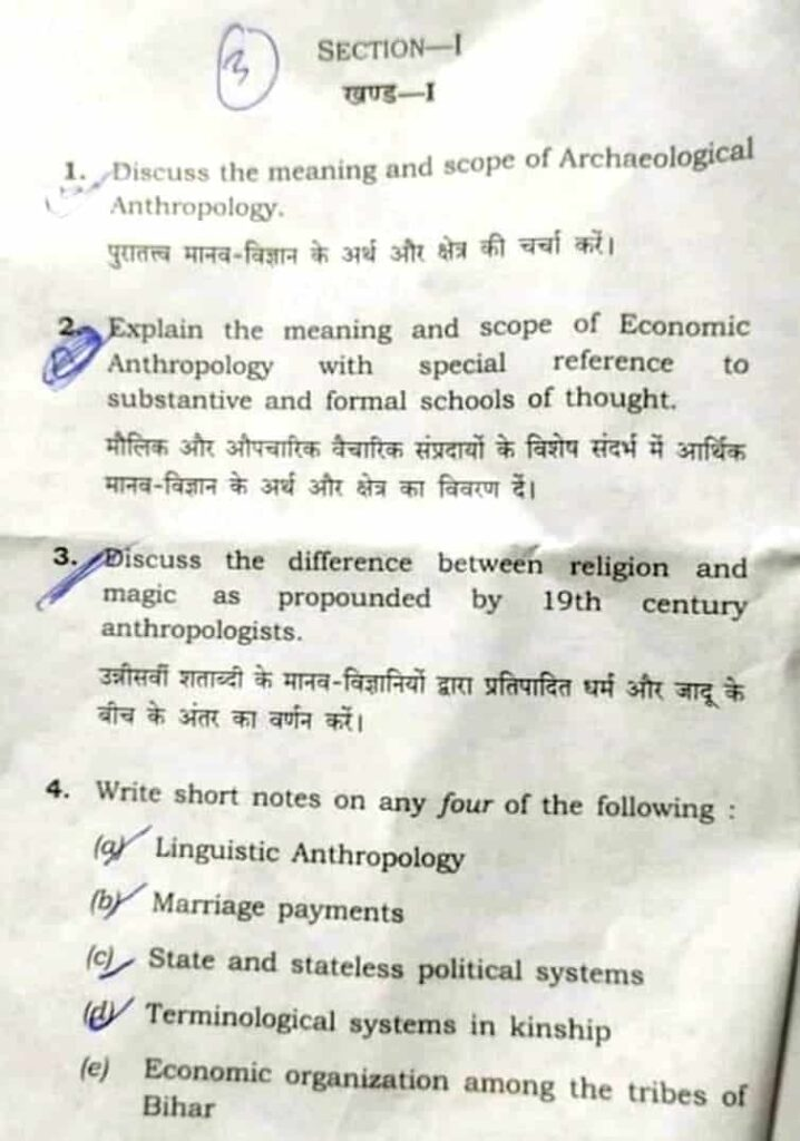 BPSC 65th Anthropology Optional Question Paper PDF Download-2