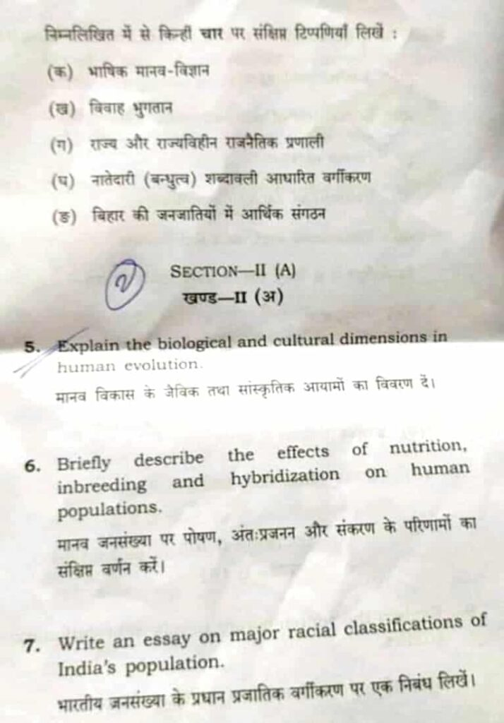 BPSC 65th Anthropology Optional Question Paper PDF Download-3