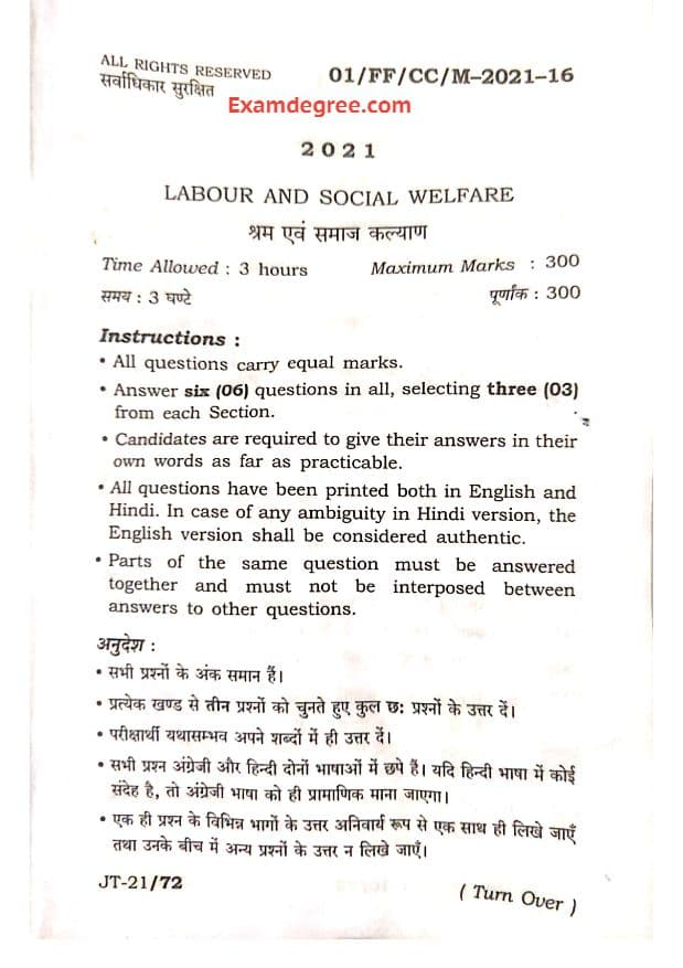 66th BPSC LSW Optional Question Paper 2021 PDF (image 1)