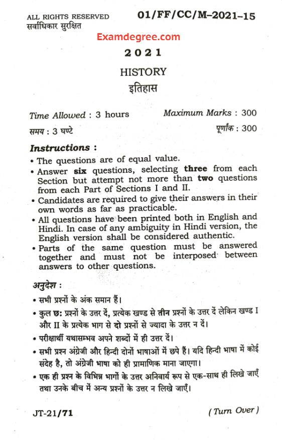 66th BPSC History Optional Question Paper 1