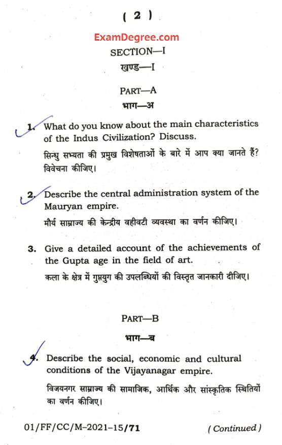66th BPSC History Optional Question Paper (page 2)