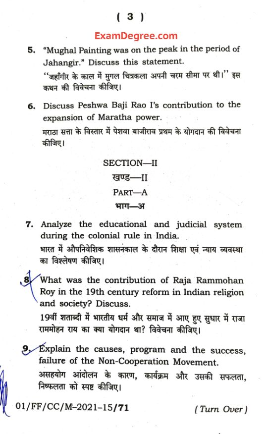 66th BPSC History Optional Question Paper (page 3)