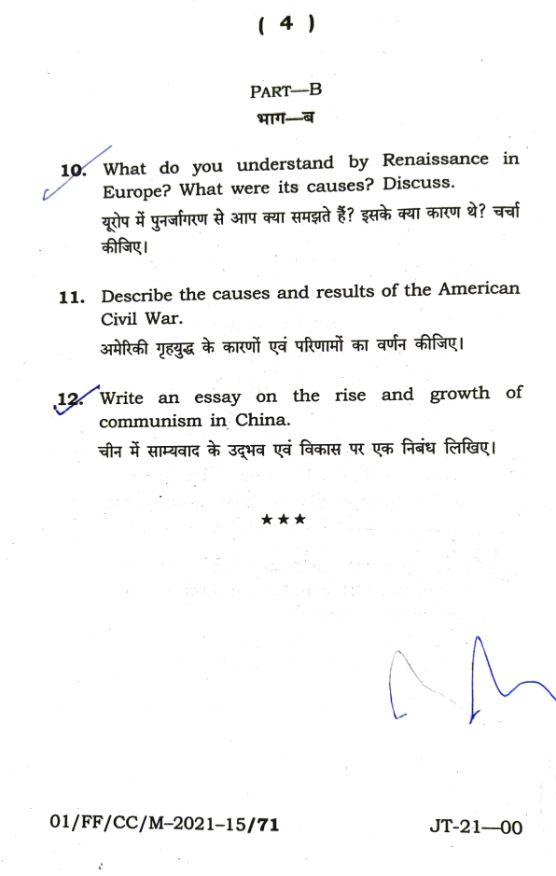 66th BPSC History Optional Question Paper (page 4)